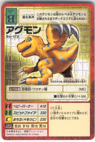 File:Agumon Bx-172 (DM).jpg