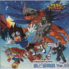 File:Digimon adventure uta to ongaku shuu ver 2.jpg