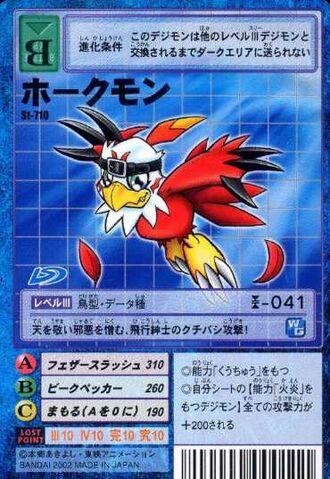 File:Hawkmon St-710 (DM).jpg