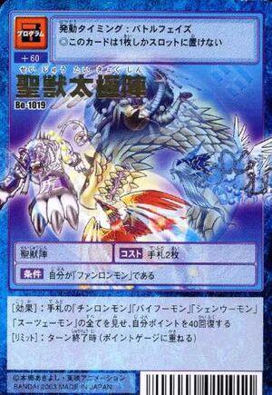 Holy Beasts Taiji Formation Bo-1019 (DM)
