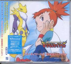 Best Tamers 2 Ruki Makino & Renamon.jpg