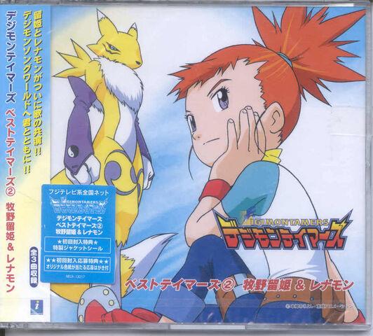 File:Best Tamers 2 Ruki Makino & Renamon.jpg