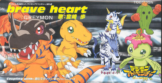 File:Brave heart.jpg