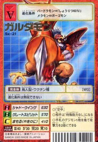 File:Garudamon Sx-21 (DM).jpg
