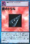 Steel Drill Bo-47 (DM)