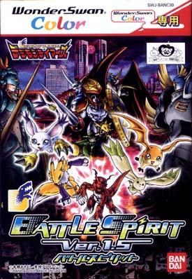 File:Digimon Tamers Battle Spirit Ver. 1.5.jpg