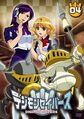 List of Digimon Data Squad episodes DVD 04 (JP).jpg