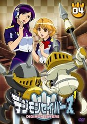 File:List of Digimon Data Squad episodes DVD 04 (JP).jpg