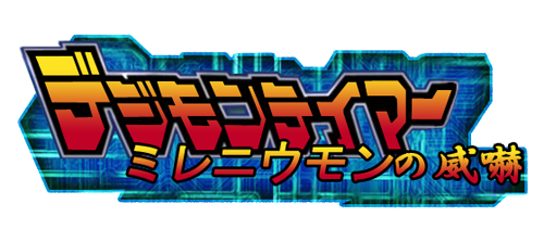 File:Digimon Millenniumon's Menace Logo.png