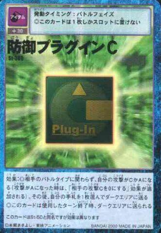 File:Defense Plug-In C St-300 (DM).jpg