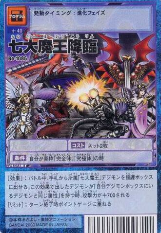 File:Advent of the Seven Great Demon Lords Bo-1086 (DM).jpg