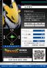 Renamon 3-003 B (DJ)