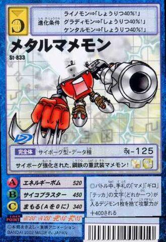 File:MetalMamemon St-833 (DM).jpg