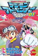 List of Digimon Adventure V-Tamer 01 chapters D3