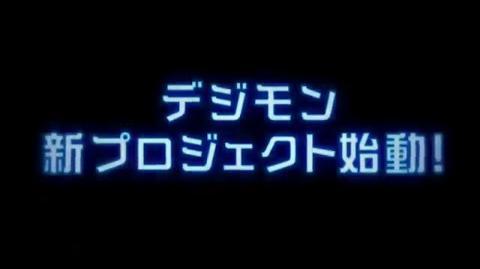 『デジモンリンクス』ティザ「Digimon Adventure Fes. 2015」