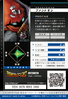 Phantomon 1-097 B (DJ)