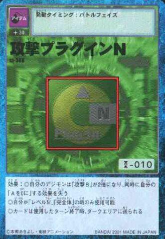 File:Attack Plug-In N St-380 (DM).jpg