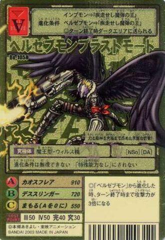 File:Beelzebumon Blast Mode Bo-1058 (DM).jpg