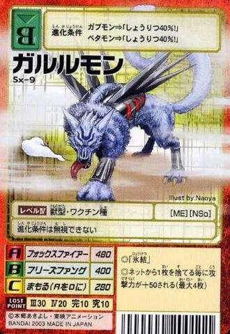 File:Garurumon Sx-9 (DM).jpg