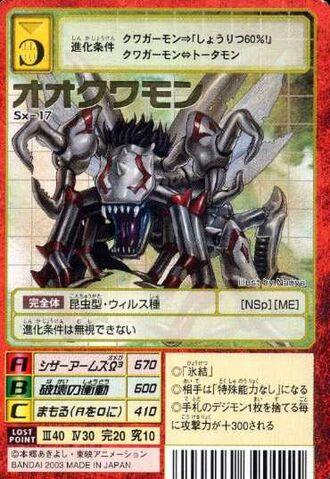 File:Okuwamon Sx-17 (DM).jpg