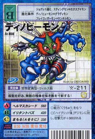 File:Dinobeemon St-858 (DM).jpg