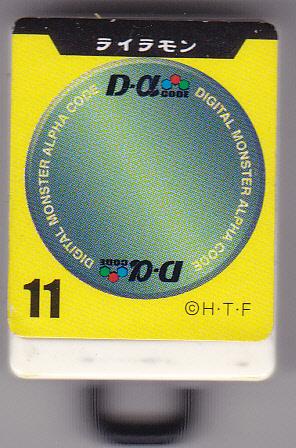 File:Bandai Digimon Savers ic Data Gashapon P2 Mini Keychain Figure scanne.jpg