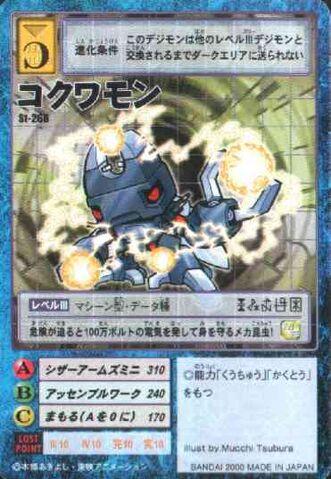 File:Kokuwamon St-266 (DM).jpg