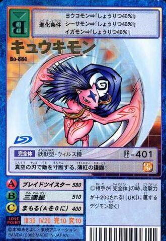 File:Kyukimon Bo-884 (DM).jpg