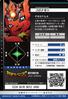 Coronamon 4-001 B (DJ)