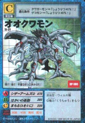 File:Okuwamon St-31 (DM).jpg