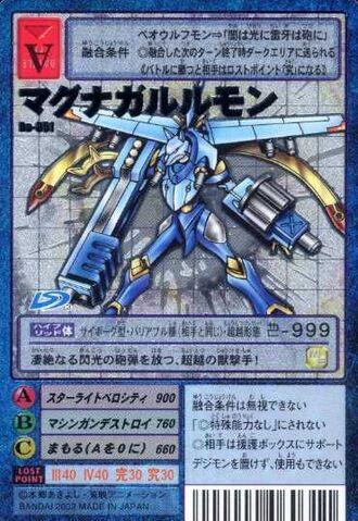 File:MagnaGarurumon Bo-851 (DM).jpg