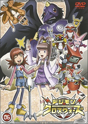 File:List of Digimon Fusion episodes DVD 06.jpg