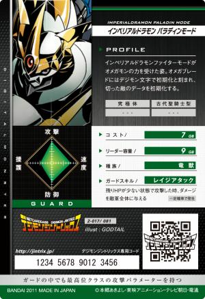 File:Imperialdramon Paladin Mode 2-017 B (DJ).png