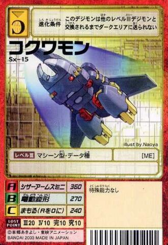 File:Kokuwamon Sx-15 (DM).jpg