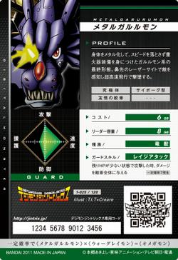 MetalGarurumon 1-025 B (DJ)