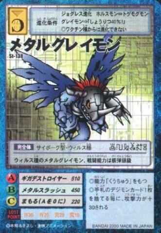 File:MetalGreymon St-138 (DM).jpg