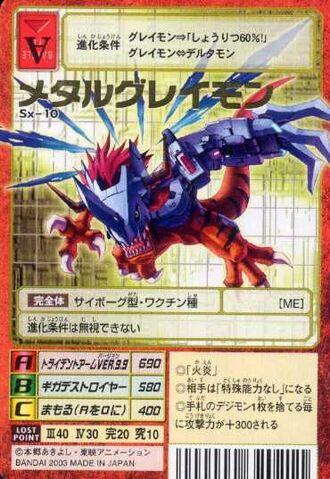 File:MetalGreymon Sx-10 (DM).jpg