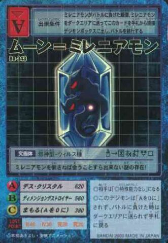 File:Moon=Millenniumon Bo-343 (DM).jpg