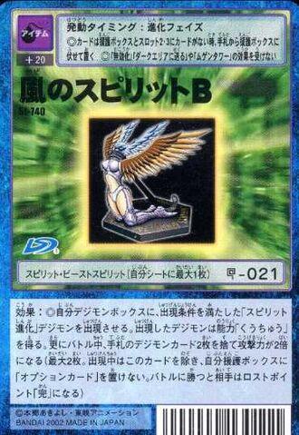 File:Spirit of Wind B St-740 (DM).jpg