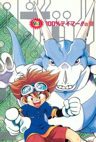 File:List of Digimon Adventure V-Tamer 01 chapters 1.jpg