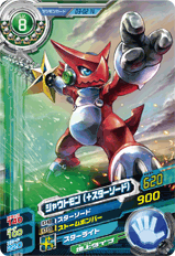 File:Shoutmon (+ Star Sword) D3-02 (SDT).png