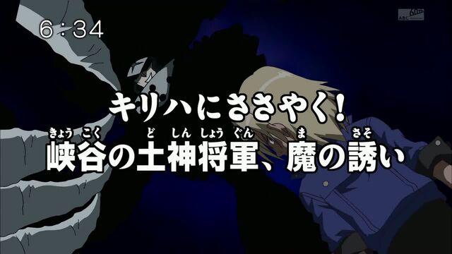 File:List of Digimon Fusion episodes 42.jpg