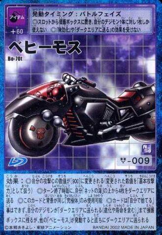 File:Behemoth Bo-70t (DM).jpg