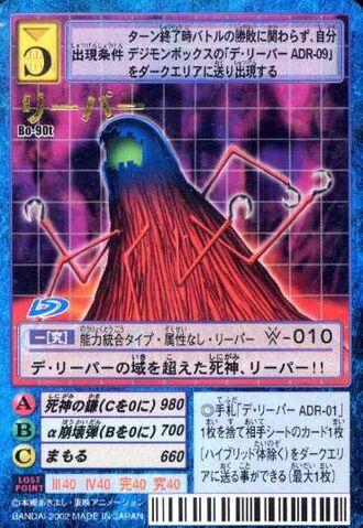 File:Reaper Bo-90t (DM).jpg