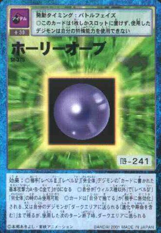 File:Holy Orb St-375 (DM).jpg
