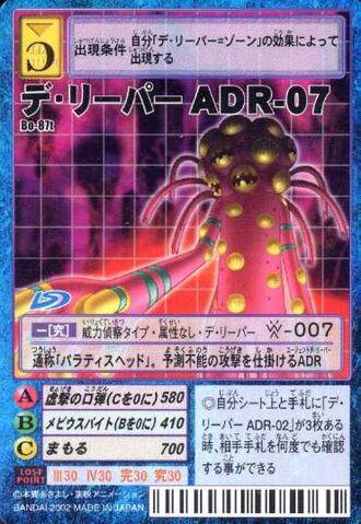 File:D-Reaper ADR-07 Bo-87t (DM).jpg