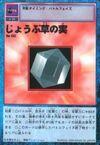 Seed of Durability Bo-153 (DM)
