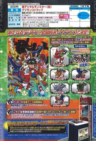 File:Digimon Xros Wars Keychain Poster.jpg