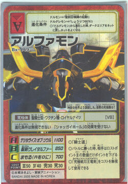 Alphamon Bx-149 (DM)