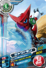 File:Shoutmon D2-01 (SDT).png